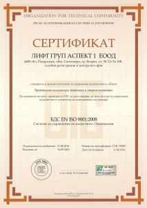 Sertifikat-2016-Liftgroupaspect-9001